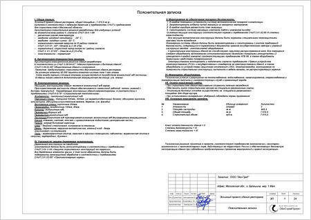 Пояснительная записка образец к проекту жилого дома ДК Полысаевец  Мы подробно описали все разделы архитектурного проекта чтобы ответить на вопросы Что входит в Пояснительная записка представляет собой 17 страниц
