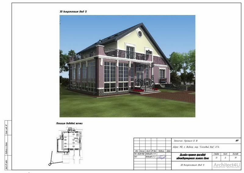 Программу проектов фасадов зданий