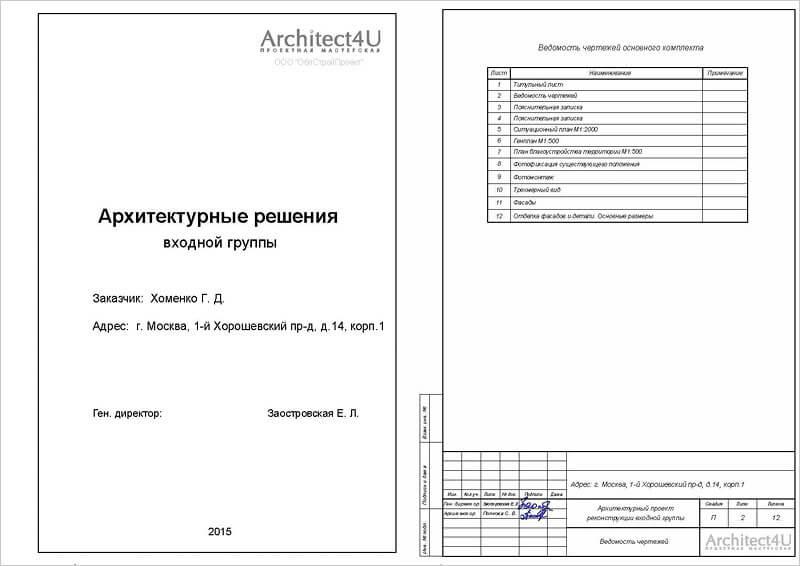 Обложка и содержание проекта входной группы