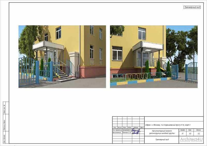 Трехмерный вид (3D визуализация отдельного входа)