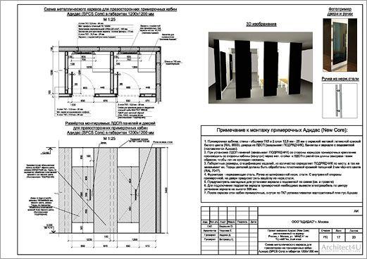 Схема металлического каркаса