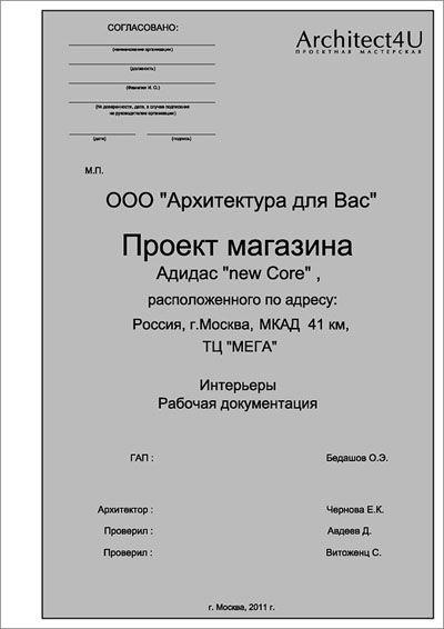 титульный лист проектной документации образец - фото 8